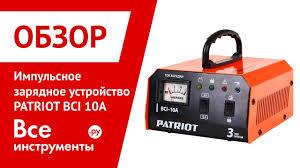 Обзор импульсного зарядного <b>устройства PATRIOT BCI</b> 10A ...
