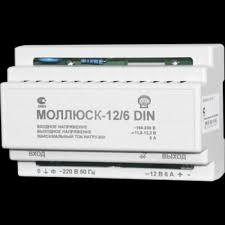Бастион Моллюск-12/6 DIN Малогабаритный источник питания