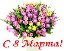 Картинки по запросу поздравление с 8 марта