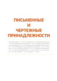 КАНЦМАРКЕТ Письменные и чертежные принадлежности by ...