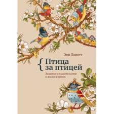 <b>Птица за птицей</b>. Заметки о писательстве и жизни в целом. Энн ...