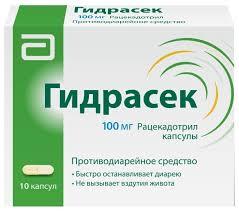 <b>Гидрасек капс</b>. <b>100мг</b>. №10 — купить по выгодной цене на Яндекс ...