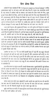 short essay on books our best friend in hindi essay topics essay on friends in hindi topics