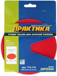 <b>Стикер</b> Velcro <b>ПРАКТИКА</b> 150 мм - цена, фото, технические ...