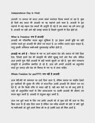shorts english and kid on pinterest independence day poems for school kids in hindi