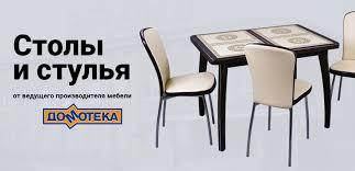 <b>Домотека</b>-шоп.ру - столы и <b>стулья</b> фабрики <b>Домотека</b>