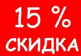 Картинки по запросу скидка 15%