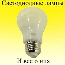 Весь свет в НИКСе! Новейшие светодиодные лампы ЭРА ...