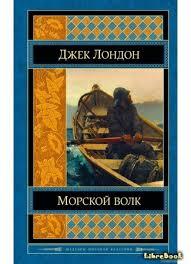 Читать бесплатно электронную книгу <b>Морской волк</b> (The Sea ...