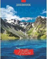 """<b>АппликА Дневник</b> школьный """"Озеро в горах"""""""