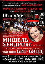 Jazz in Minsk 2015 « Джаз в Минске — JazzinMinsk 2019