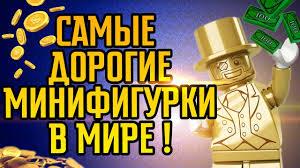 ТОП самые дорогие LEGO минифигурки вторая часть - YouTube