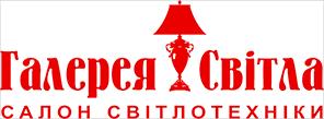 Аксессуары к люстрам и светильникам в Украине