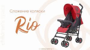 Сложение прогулочной <b>коляски</b>-<b>трость Rant</b> Rio - YouTube