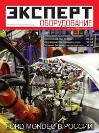 Эксперт. Оборудование №3 2009 / Expert. Equipment #3/2009 by ...