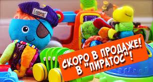 Интернет-магазин игрушек и подарков - Детские товары и ...