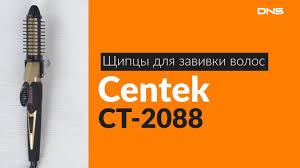 Распаковка <b>щипцов</b> для завивки волос <b>Centek CT</b>-<b>2088</b> / Unboxing ...