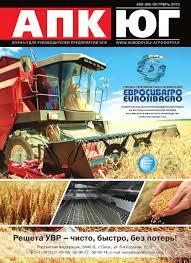 "Журнал ""АПК-ЮГ"", №80 октябрь 2013 by Andrey Dzyuba - issuu"