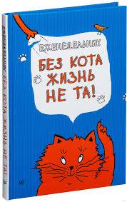 «Еженедельник. <b>Без кота</b> жизнь не та!» - купить книгу ...