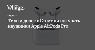 Тихо и дорого: Стоит ли покупать <b>наушники Apple AirPods Pro</b> ...