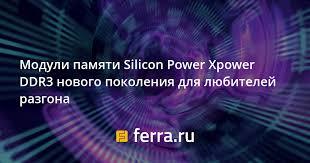 <b>Модули памяти Silicon</b> Power Xpower DDR3 нового поколения ...