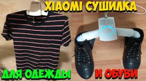 Электрическая <b>сушилка для одежды</b> и обуви от Xiaomi обзор ...
