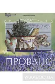 Книга «Прованс» <b>Алена Рябцова</b> купить на YAKABOO.ua   978-5 ...