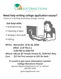 admissions essay writing workshop college directions hawaii essay writing workshop flyer 11 1416