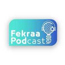 فكرة بودكاست - FekraPodCast