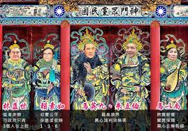 「蔡正元 國民三高層都是頂新門神」的圖片搜尋結果