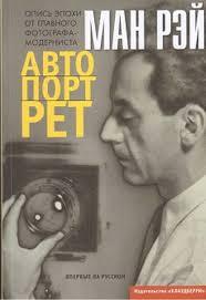 "Книга ""<b>Автопортрет</b>"" Ман Рэй – купить книгу ISBN 978-5-903974 ..."