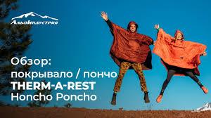 Особенности <b>покрывала</b>-<b>пончо Honcho</b> Poncho - YouTube
