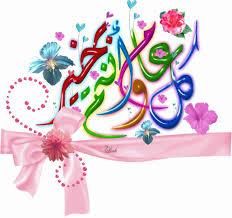 عيدكم مبارك Images?q=tbn:ANd9GcS70KwV8z-fv8E_2jKwcMrAZ5B6rFj4WURruq5Ii2iv6aV3RCaF
