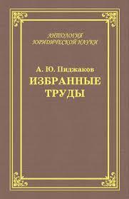 <b>Александр Пиджаков</b>, <b>Избранные труды</b> – скачать fb2, epub, pdf ...