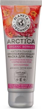 Planeta Organica Secrets of Arctica <b>Маска</b> для лица <b>Против</b> ...