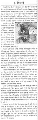 essay on a street beggar in hindi