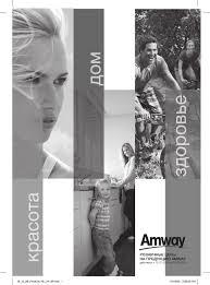 Amway prices by Olga Pitinova - issuu