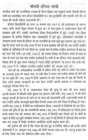 """essay on """"shrimati indira gandhi"""" in hindi"""