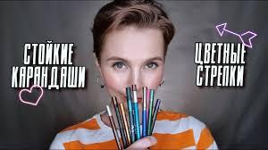 Лучшие стойкие <b>карандаши для глаз</b> | Цветные стрелки | Мой ...