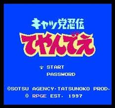 <b>Kyatto Ninja Teyandee</b> (NES) - Online Game | OldGameShelf.com