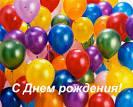 Поздравления с днем рождения товарища своими словами