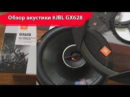 Обзор и распаковка <b>автоакустика JBL</b> GX628 - мощные и ...