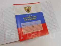<b>Тетрадь</b> 18л. лин. <b>Проф</b>-<b>Пресс Тетрадь</b> российского школьника ...