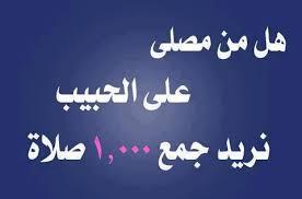 صلوا على النبي .... images?q=tbn:ANd9GcS