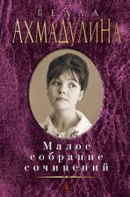 <b>Малое</b> собрание сочинений - <b>Ахмадулина Б</b>.   Купить книгу с ...