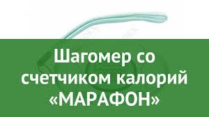 <b>Шагомер</b> со <b>счетчиком</b> калорий «МАРАФОН» обзор KZ 0143 ...