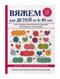 """<b>Каминская Елена Анатольевна</b> """"<b>Вяжем</b> для детей от 6-10 лет ..."""