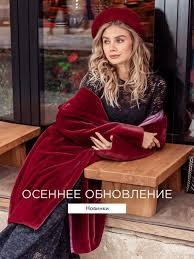Интернет-магазин женской <b>одежды</b> RUXARA | Руксара. <b>Одежда</b> ...
