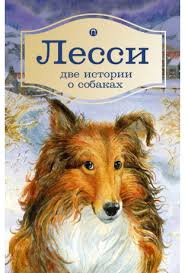 Книга <b>Лесси</b>. Две истории о собаках: повесть, роман - купить в ...