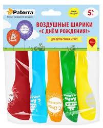 Купить <b>Набор</b> воздушных шаров Paterra С днём рождения! (5 шт ...